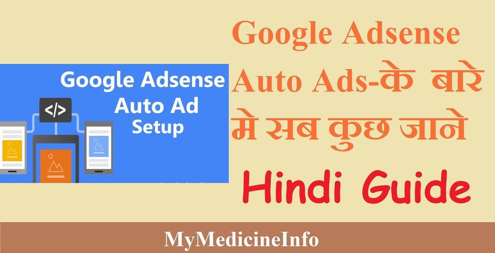 Adsense Auto Ads in hindi