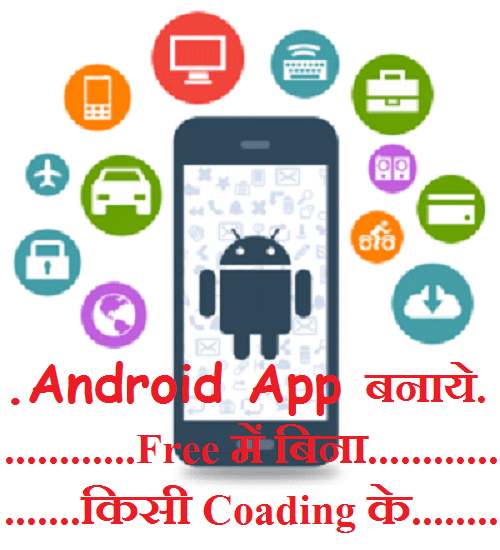 How to Create Android Application Without Coding