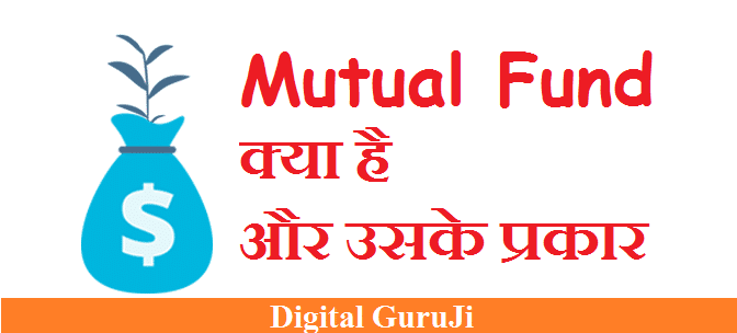 GSAM Home Calculators MutualFundFee2 - What is Mutual Funds || Mutual Fund क्या है और उसके प्रकार