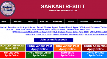 sarkari result exam