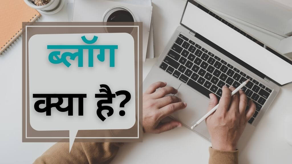 What is the Meaning of Blog in Hindi