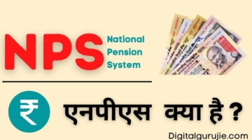 National Pension System NPS in Hindi